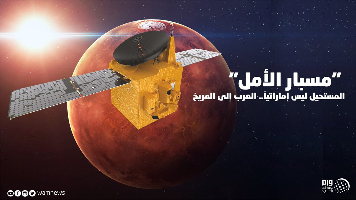 3 أيام فقط تفصل الإمارات عن تحقيق إنجاز علمي تاريخي لها وللعالم العربي وذلك مع وصول مسبار الأمل إلى مداره حول كوكب المري…