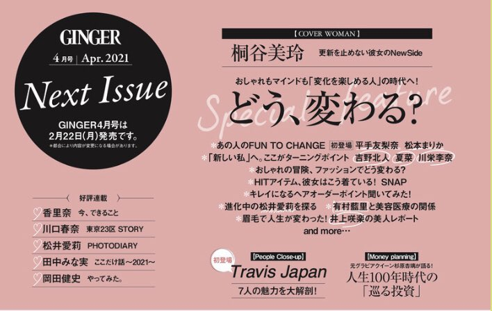 GINGER 2021年4月号2/22(月)発売あの人のFUN TO CHANGE初登場 平手友梨奈✨7netamazone-hon