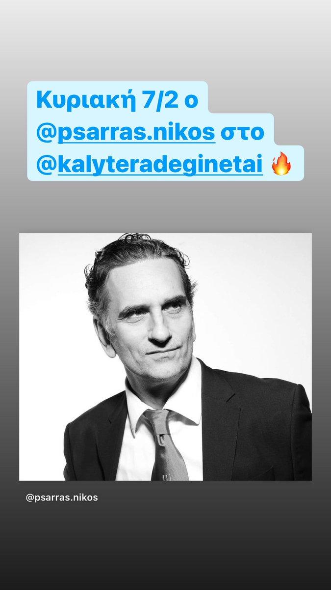 Ες αύριον... #kalytera