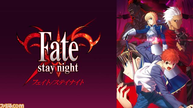 アニメ『Fate/stay night』の無料配信が本日2/7よりスタート。『Fate/Grand Order -絶対魔獣戦線バビロニア-』全話も無料配信中