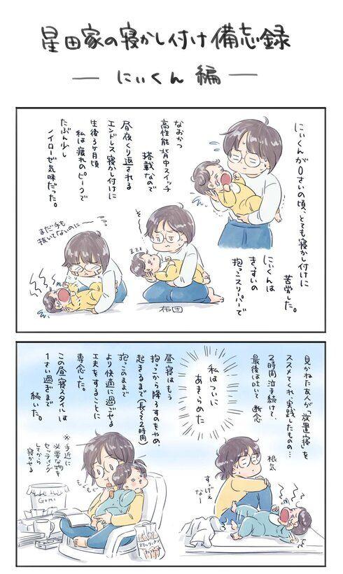 「寝かしつけ、もうやめよ!!」 子どもの寝かしつけに苦労したある一家の実体験漫画が参考になりそう