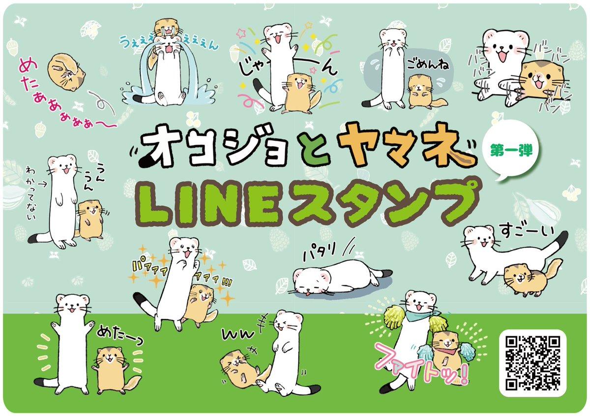 【お知らせ】オコジョとヤマネのLINEスタンプ第一弾をリリースしました!🍎▼オコジョとヤマネ 1#オコジョとヤマネ #おこやま#LINEスタンプ