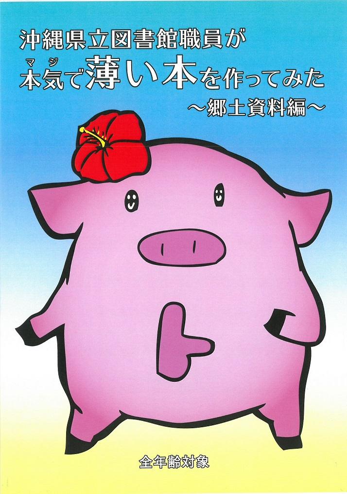 【インタビュー】なぜ沖縄県立図書館は同人誌即売会に参加したのか 「薄い本」を自作して無料頒布、費用は印刷製本費のみ担当者さんは、大学時代にサークル参加、コスプレ参加、一般参加を経験