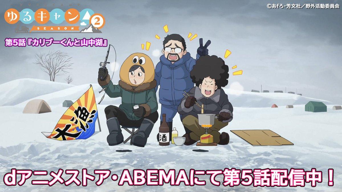 藤村さん、嬉野さんが声優として出演した第5話は下記サイトで好評配信中‼️おふたりの出演シーンを是非チェックしてみてくださいね🎣≪dアニメストア≫≪ABEMA≫ ※最新話無料公開中#ゆるキャン #水曜どうでしょう #ゆるS2思い出5話