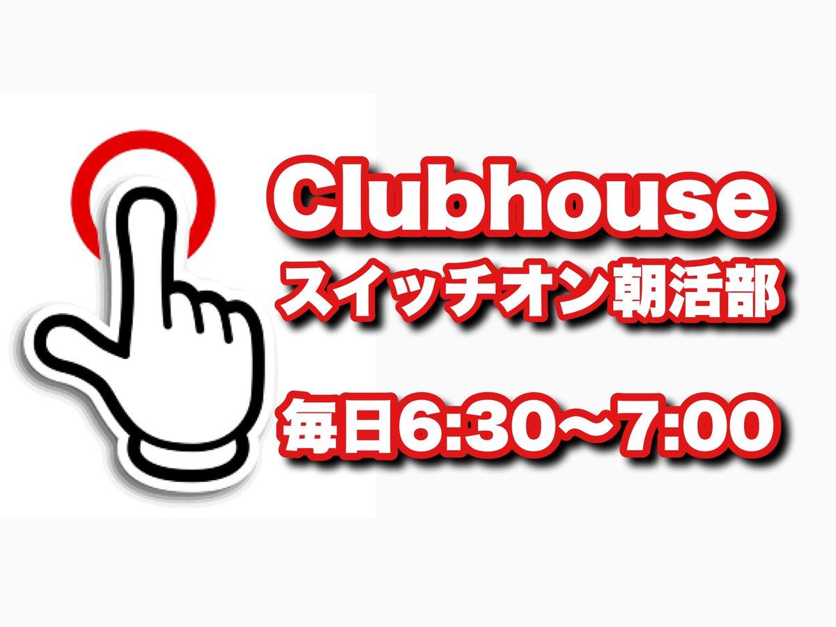 スイッチオン朝活部 #5☀️6:30〜7:00/Happy&Doをシェア❣️挙手&耳だけ大歓迎朝のスタートダッシュを #clubhouse から始めよう@TomoyoNoz .@dBewNqyYGdlDNAe.@joinclubhouse. #おは戦30207fn 🍨 #拡散希望#Clubhouseっていいね #朝活
