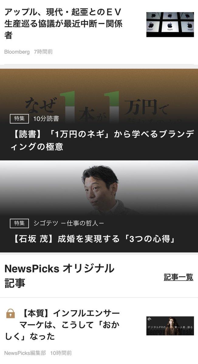 newspicksの特集に掲載して頂きました!!是非!
