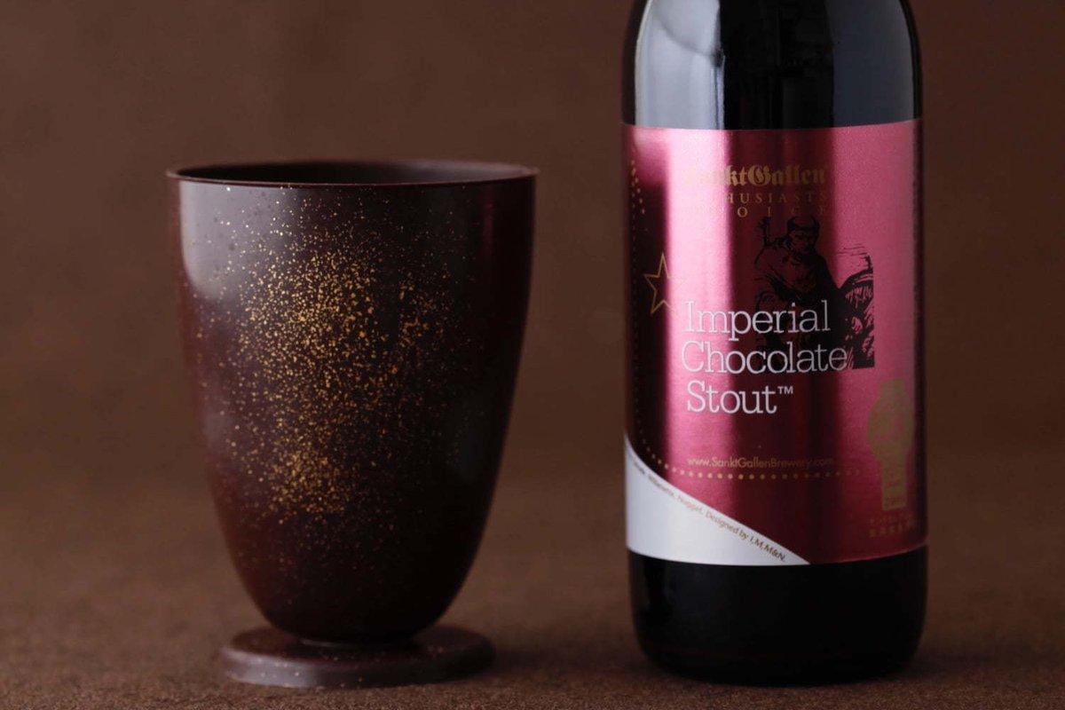 """[明日発売] サンクトガーレン、""""食べられる""""チョコ製グラス&チョコ風味の濃厚ビールがセットに -"""