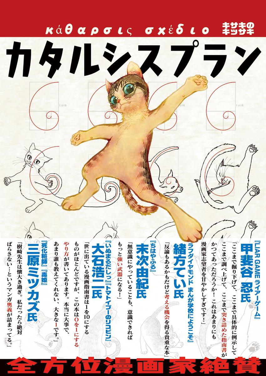 まとめていただいたまとめです伝説的演出技術本「カタルシスプラン」ついに出た新版の評判 - Togetter  @togetter_jp 改訂私家版発売の経緯 漫画演出教本の名著「(旧版)カタルシスプラン」感想まとめBOOTHにて発売中!