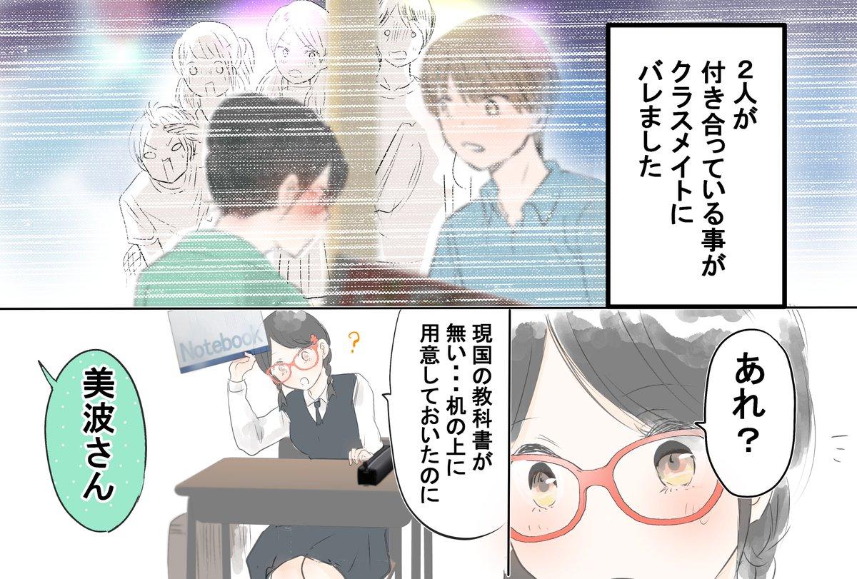 【創作】美波さんに友達ができるまで(前編)  #pixiv  にアップしました!続き▶