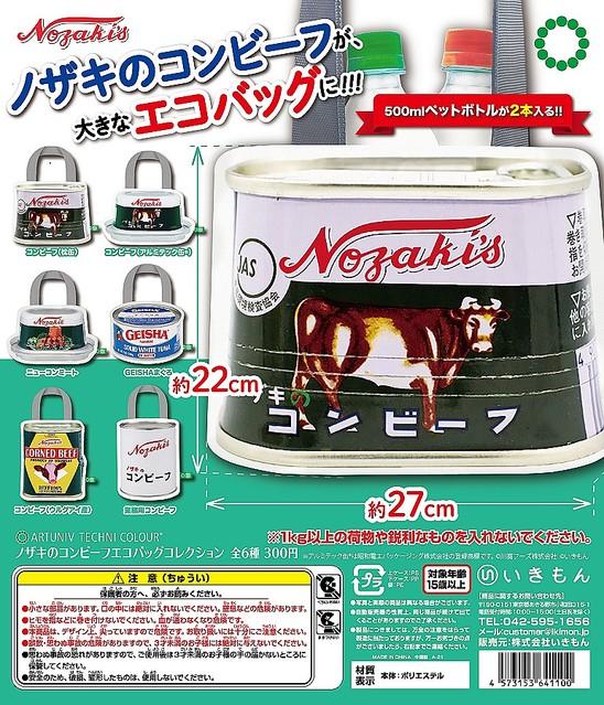 【インパクト大】「ノザキのコンビーフ」がエコバッグになって登場!実用的なサイズ感で、500mlのペットボトルなら2本は入る仕様になっている。カプセル自動販売機にて、16日より発売。