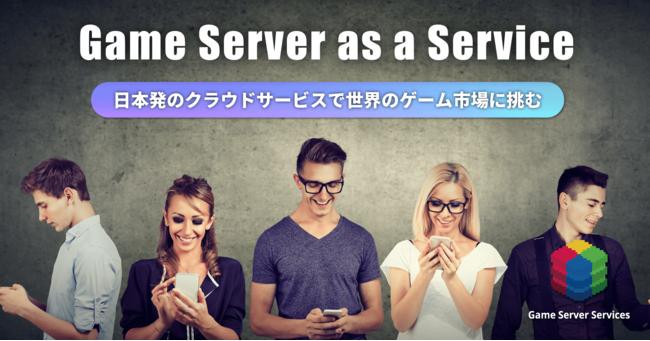 日本発のゲーム開発プラットフォームで世界に挑戦するベンチャー「Game Server Services」、イークラウドを通じた資金調達を2月12日に開始  @PRTIMES_JP