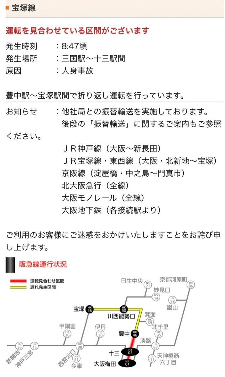 Jr 宝塚 線 運行 状況
