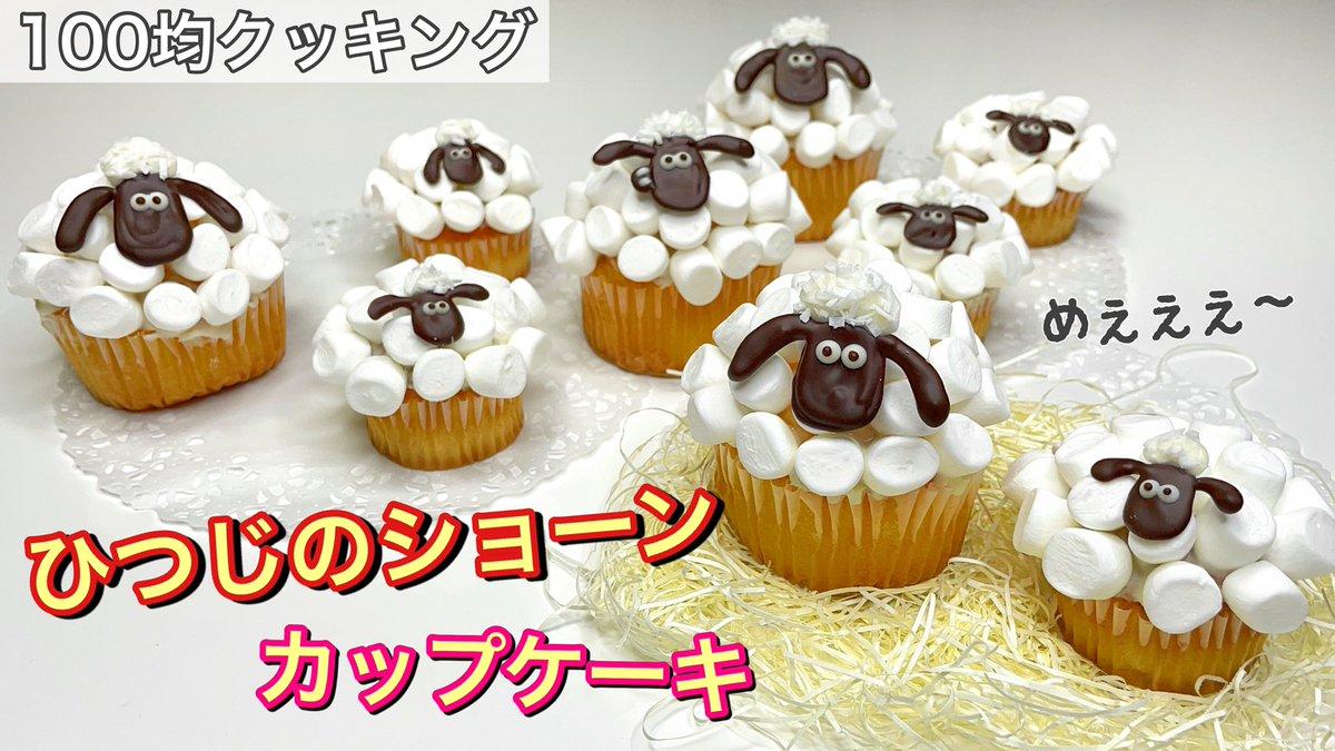 カップ ケーキ の ショーン ひつじ