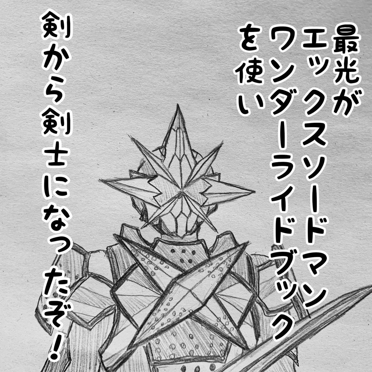 ソードマン 光 ライダー エックス 仮面 最