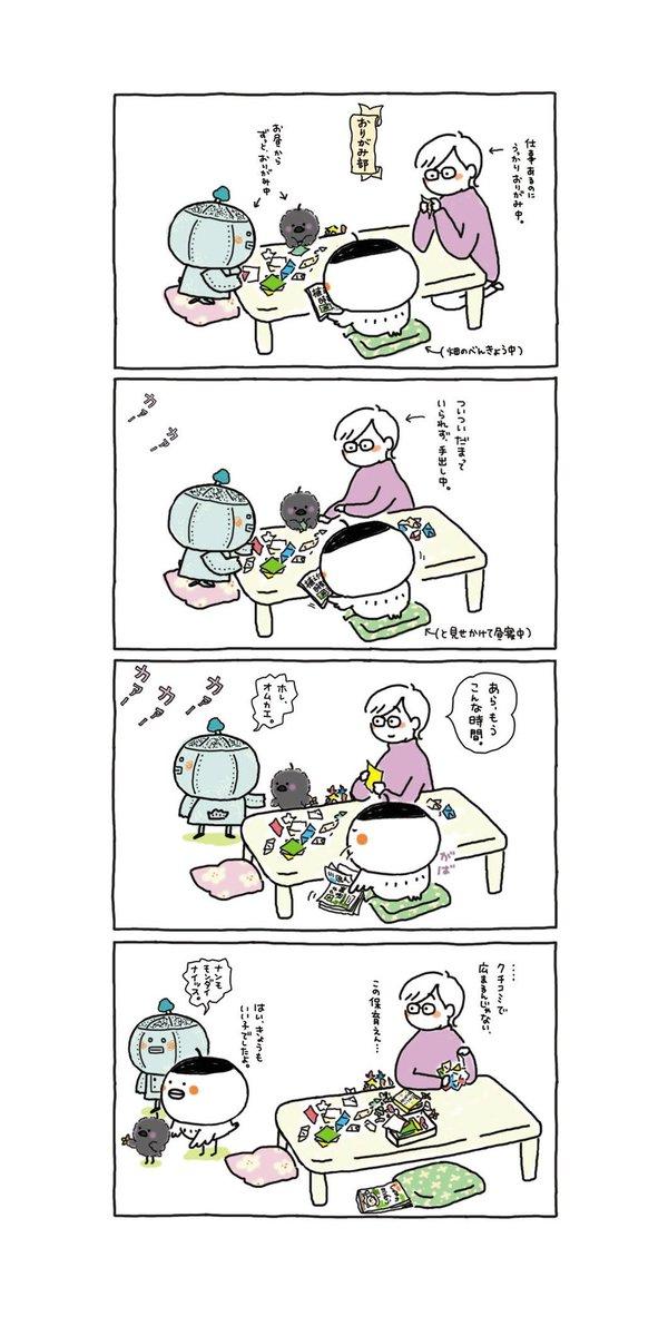 隊長と暮らす✴︎まとめ✴︎#ススメ隊長 #4コマ漫画 #大人可愛い #キャラクター #キャラクター雑貨 #雀 おりがみ部