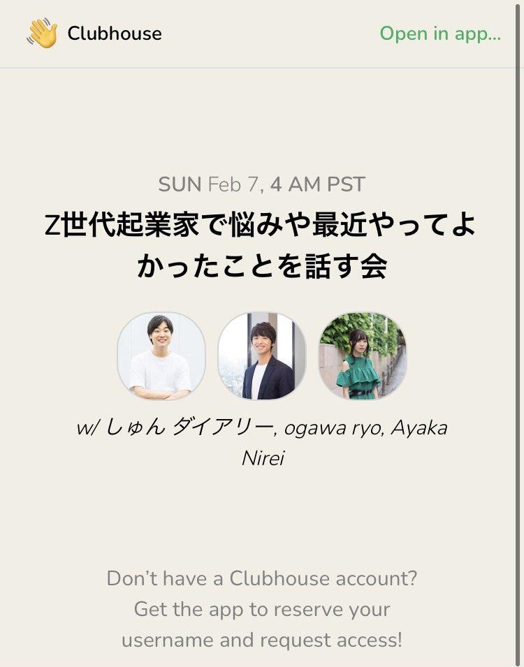 今日の21時からクラブハウスでりょう君(@Ryo_Ogawa70 )とにれいちゃん(@ayakatimeleaper )と話します!よかったら来てください!