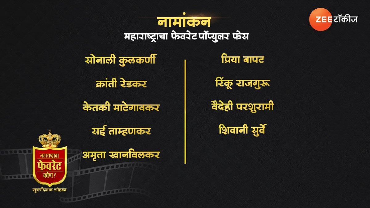 या विभागाला अजून पॉप्युलर करण्यासाठी तुमच्या मतांची तातडीने गरज आहे.. 😍😍😍 सादर करीत आहोत 'महाराष्ट्राचा फेवरेट कोण? - सुवर्णदशक सोहळा' मधील फेवरेट पॉप्युलर फेस विभागाची नामांकने.  #MFK #SuvarnaDashak #ZeeTalkies