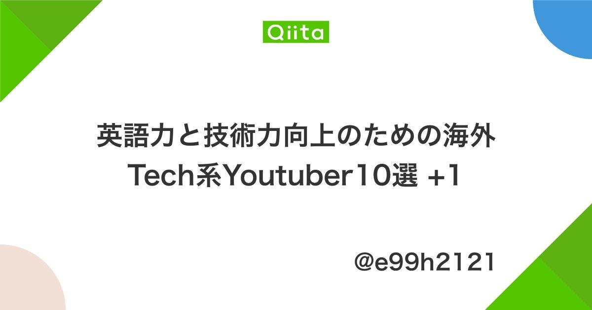 英語力と技術力向上のための海外Tech系Youtuber10選 +1 - Qiita身につまされる我々の英語力問題。手っ取り早く英語を習得するなら海外に行ってしまうが最善なはずですがこのコロナ禍、身近なところで英語に触れつつ技術も…