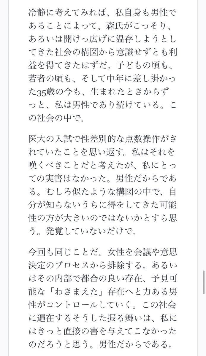 森喜朗氏の女性差別発言に対して男性があえて言葉にすべきこと by @hirokim21