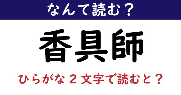 200RT 【なんて読む?】今日の難読漢字「香具師」(ひらがな2文字で)