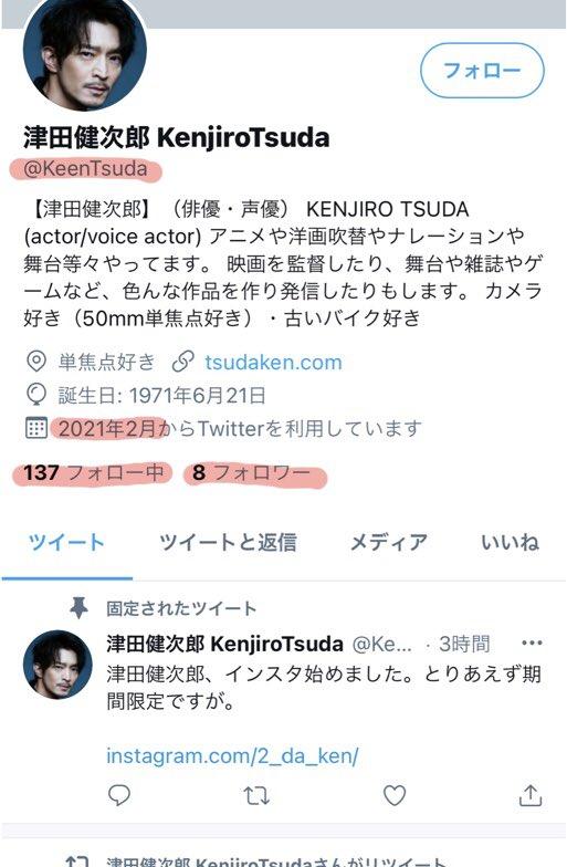 #津田健次郎 のなりすましTwitterアカウントが出て来ました。ご注意下さい。ほぼ完全コピーなのでややこしいですが、アカウントやフォロワー数を確認して頂ければ判別出来ます。津田健次郎公式Twitterは@tsuda_kenです。こっちが偽物です ↓
