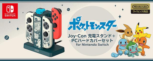 【かわいい】4台同時に充電可能!『ポケモン』のJoy-Con充電スタンド発売へポケモンデザインのJoy-Con充電スタンドとハードカバーがセットになっている。4月30日発売。