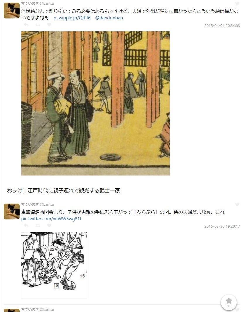 @gishigaku ちなみにこの手のは何度も話題になるのですが、浮世絵などでは普通に男女が横並びなのですよねなぉついっぷる休止の為、元TWでは画像が表示されないので、出典はこちらから➾