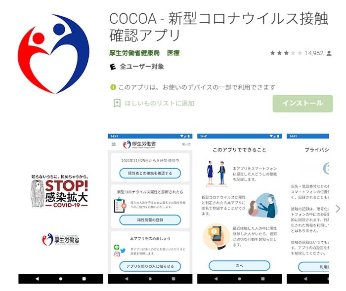 【今週の人気記事】接触確認アプリ「COCOA」のAndroid版、9月から機能していなかった 厚生労働省が謝罪、2月中旬の復旧目指す