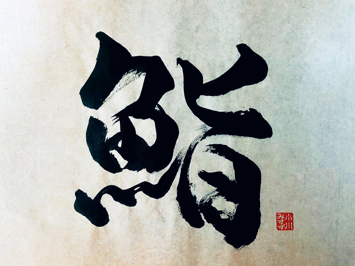 魚 へん に 旨い 漢字