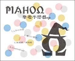 急遽ですが、23:00からClubhouseで、2012年に解散したバンド『MAHOΩ』の話をしますΩMAHOΩのソングライターだったふたり、スガナミユウ、ayU tokiOこと猪爪東風くんとふたりで話します!with @ayU_tO_tO. Today, Feb 7 at 11:00 PM JST on @joinclubhouse. Join us!