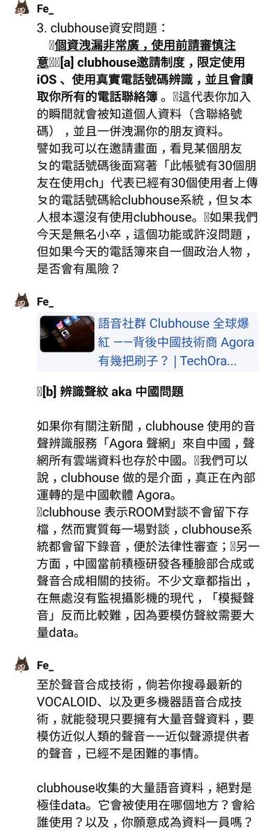 台湾の使用者の研究から、#clubhouse は実の電話番号で申し込むので、使ったあと自分と連絡帳のデータは全部取れちゃいました。clubhouse を使わない友達の電話番号など個人情報も流出します。あと、退会は難しいのも怪しいです⬇️