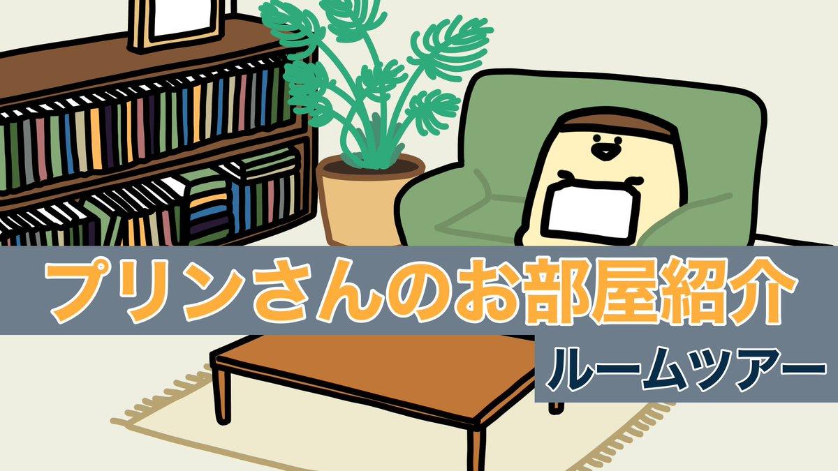 新しい動画ですプリンさんのお部屋紹介@YouTubeJapan より1LDKプリン