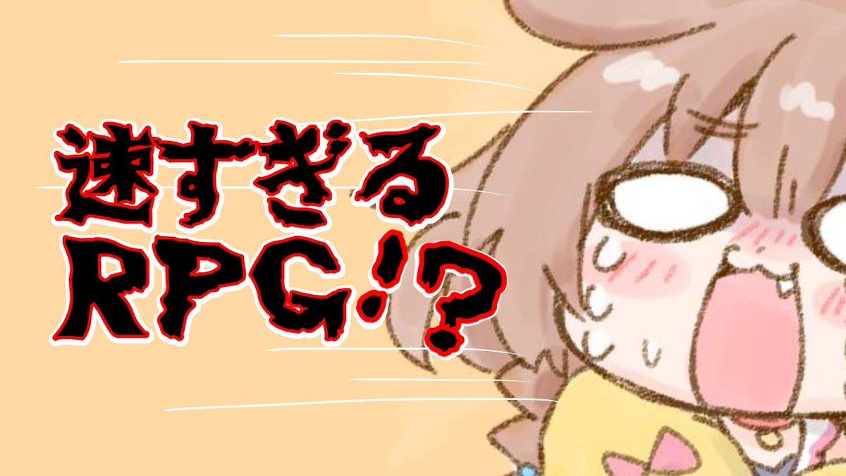 はじまりま~す!!🌹🌹🌹(ツイート忘れてた🧦) 速すぎるRPG!!?!?!?!?!?!?! サムネ:ねこやま(@ neko_yama)様💐