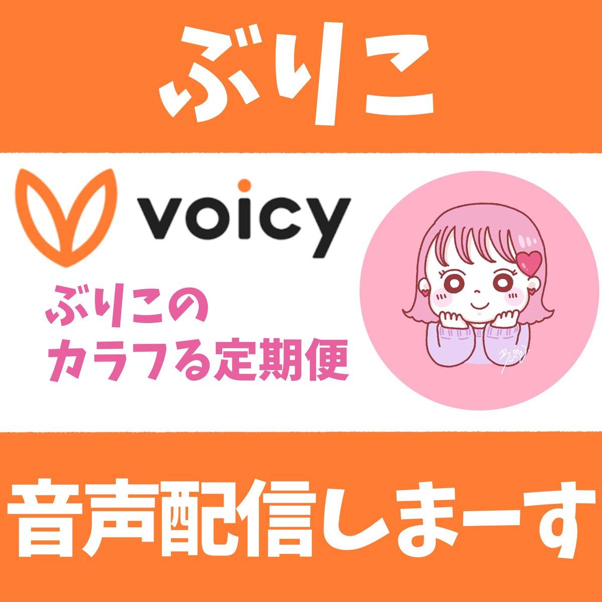 【お知らせ】この度、Voicyパーソナリティになりました!!!これからよろしくお願いします✨#1 ぶりこVoicyはじめるってよ! - ぶりこ#Voicy