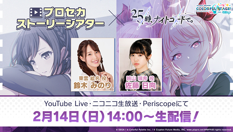 🎥プロセカストーリーシアター  25時、ナイトコードで。編💻25時、ナイトコードで。のメインストーリーを、鈴木みのりさん、佐藤日向さんさんと見ながら振り返る番組です📺YouTube Live:ニコ生:Periscope:@pj_sekai#初音ミク #プロセカ