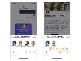 Twitterの音声チャットルーム「Spaces」を日本でいち早く体験--Clubhouse対抗になりうるか
