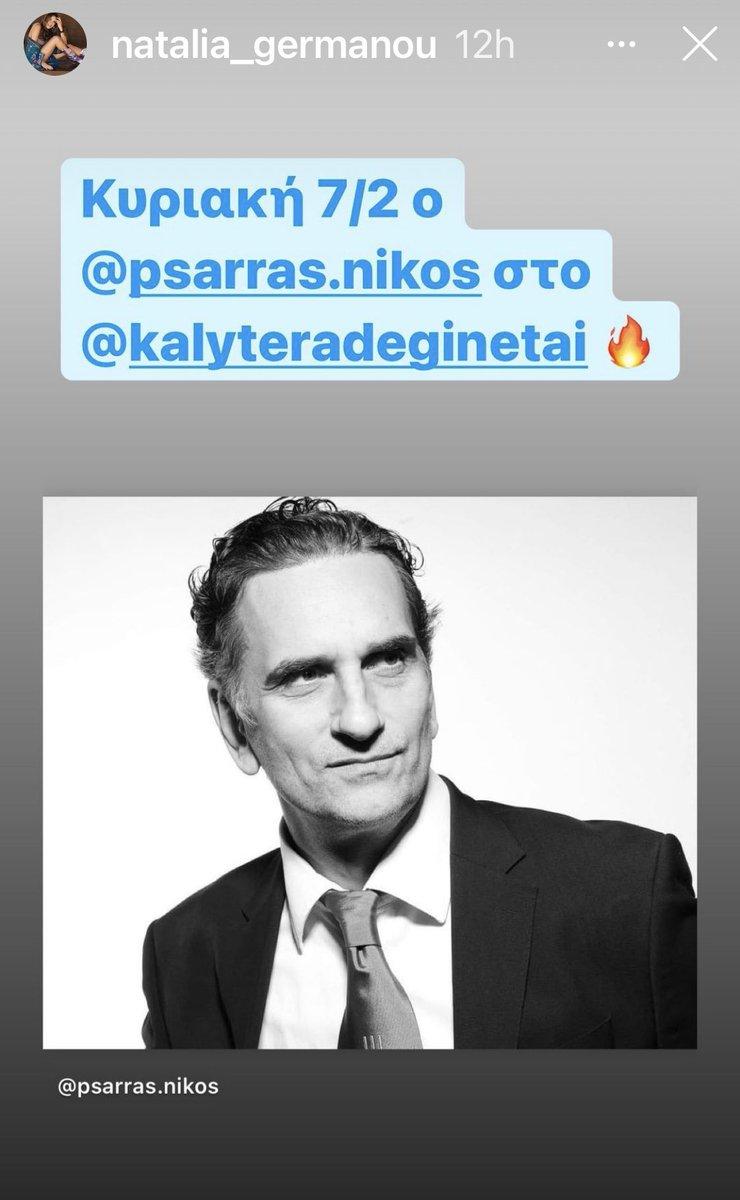 Ο σημερινός καλεσμένος του @kalytera_alpha είναι αφιερωμένος στους fans #aggeliki #kalytera @nataliagermanou @pounentism έχουμε εξελίξεις και νέες αφίξεις @ALPHA_TV #aggeliki