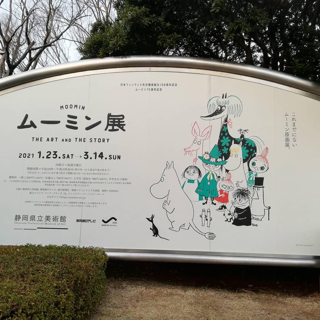 静岡 ムーミン 展