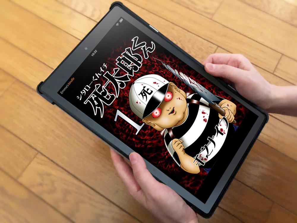 [電書]千之ナイフ #ホラー漫画『死太郎くん』シリーズ「お姉さん、遊ぼうよ…」夕暮れにあなたを誘うシタローくん。うっかり遊んではだめ、あなたの周りの人びとが、次から次に不幸になっていくよ…!Kindle マンガ図書館Z