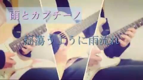 -弾き語り cover-雨とカプチーノ/ヨルシカtiktok→#歌い手さんMIX師さん絵師さん動画師さんPさんと繋がりたい#弾き語り