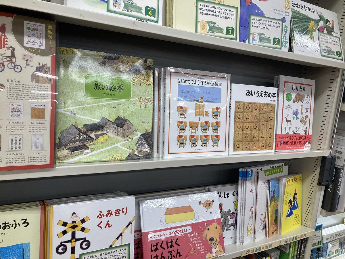書店 福音 館
