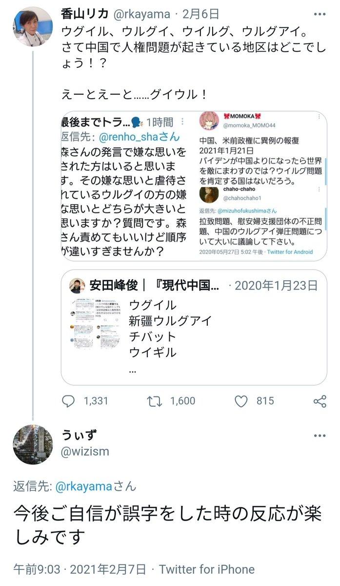 リカ twitter 香山 香山リカ「植村隆さんが何を捏造したのか教えてもらえますか?」