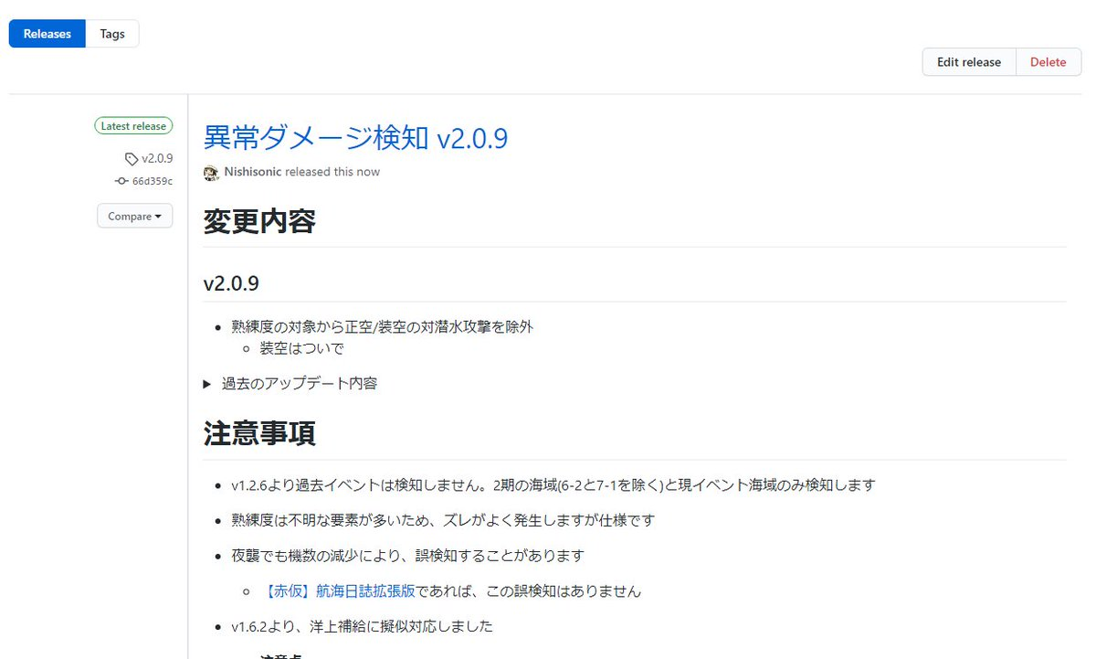 【更新】異常ダメージ検知 v2.0.9