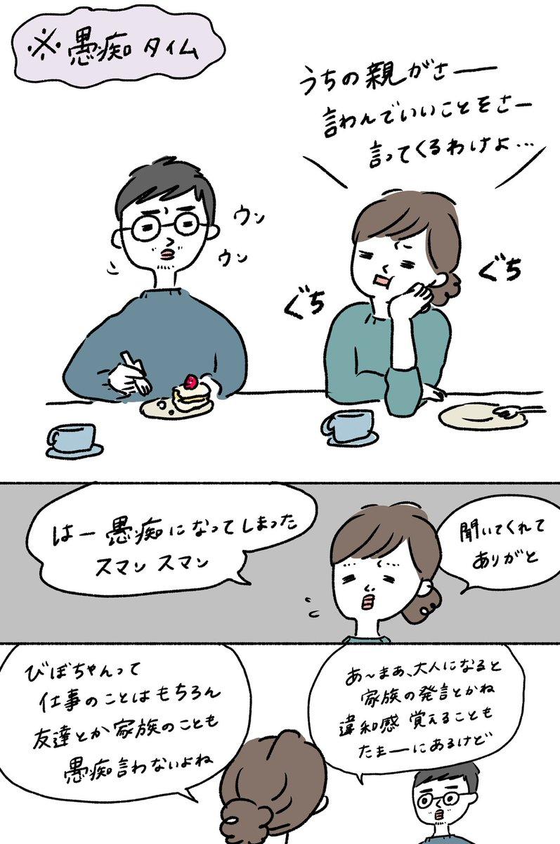 愚痴 ポケモン go