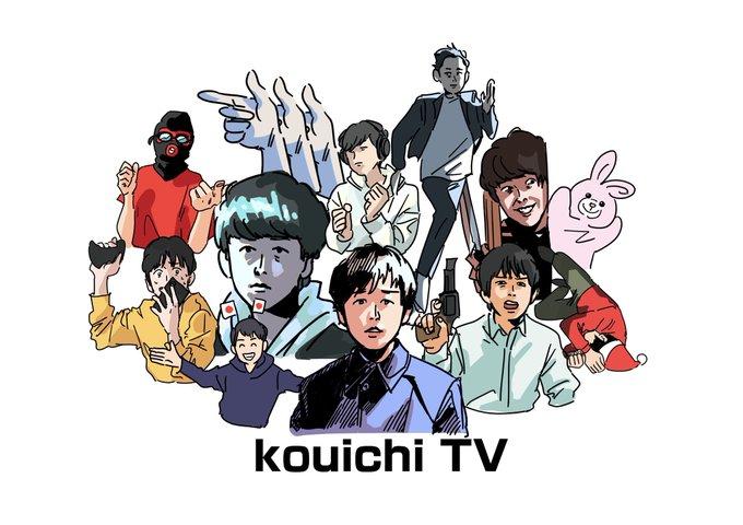 コウイチ tv