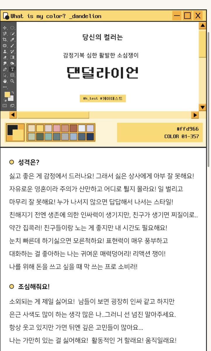 韓国で流行ってるwhat is my colorやってみた結構当たってた🤩特に好き嫌いハッキリしているから嫌いな上司に媚びへつらえないとか😅