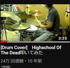 というかこの動画一本だけで4000時間稼いでた。これだけ再生数の桁が違う…HOTDの海外人気すごい。[Drum Cover] Highschool Of The Dead叩いてみた  @YouTubeより