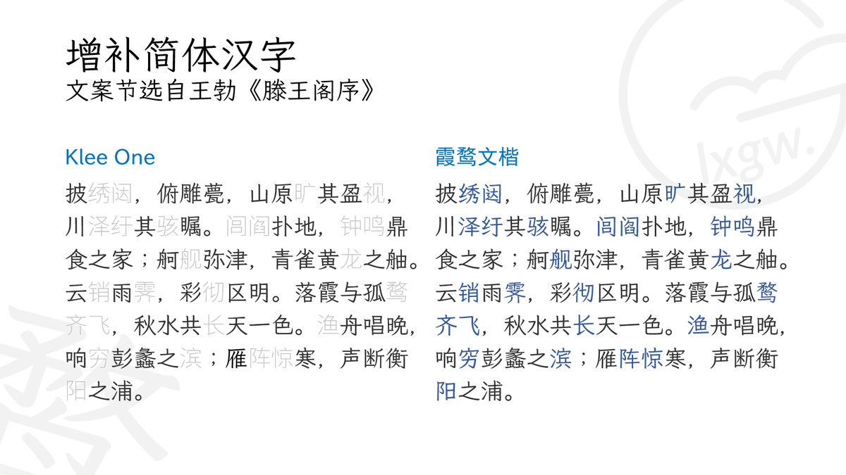 Fontworksフォント「クレー/Klee」をベースに、lxgwさんが中国語向け改造した「霞鹜文楷/LxgwWenKai」は、Githubにv0.1をリリースしました。簡体字3603個/繁体字4808個対応。#フリーフォント