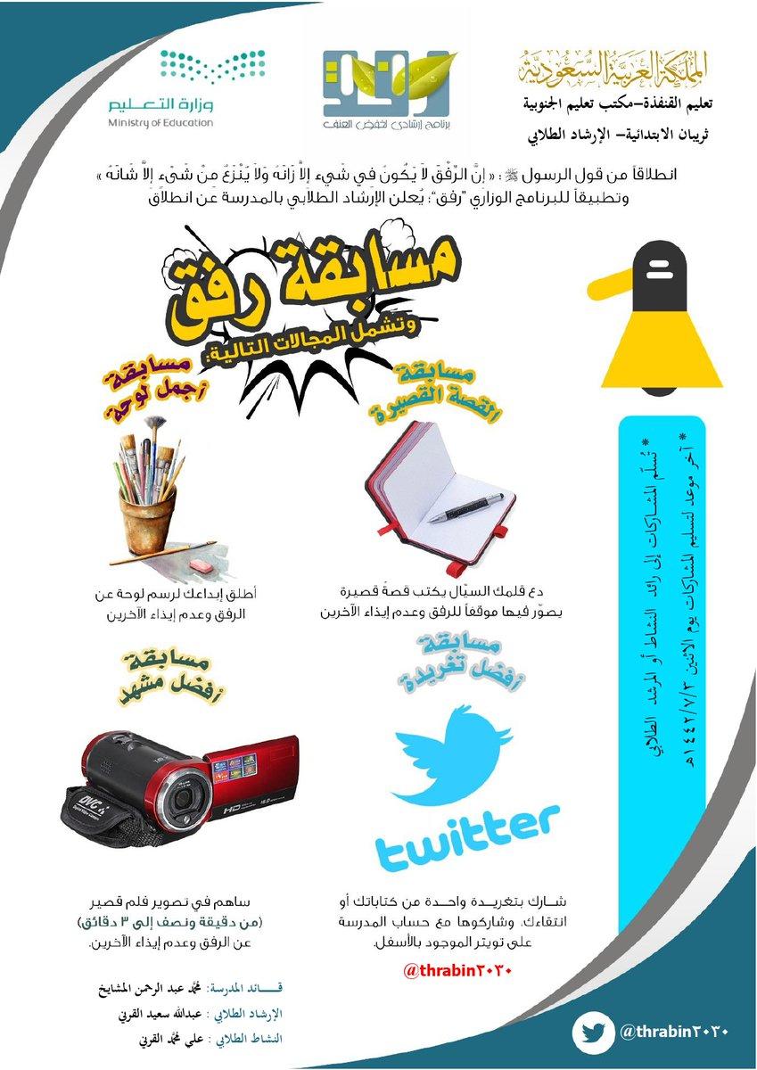 برنامج رفق Hashtag On Twitter