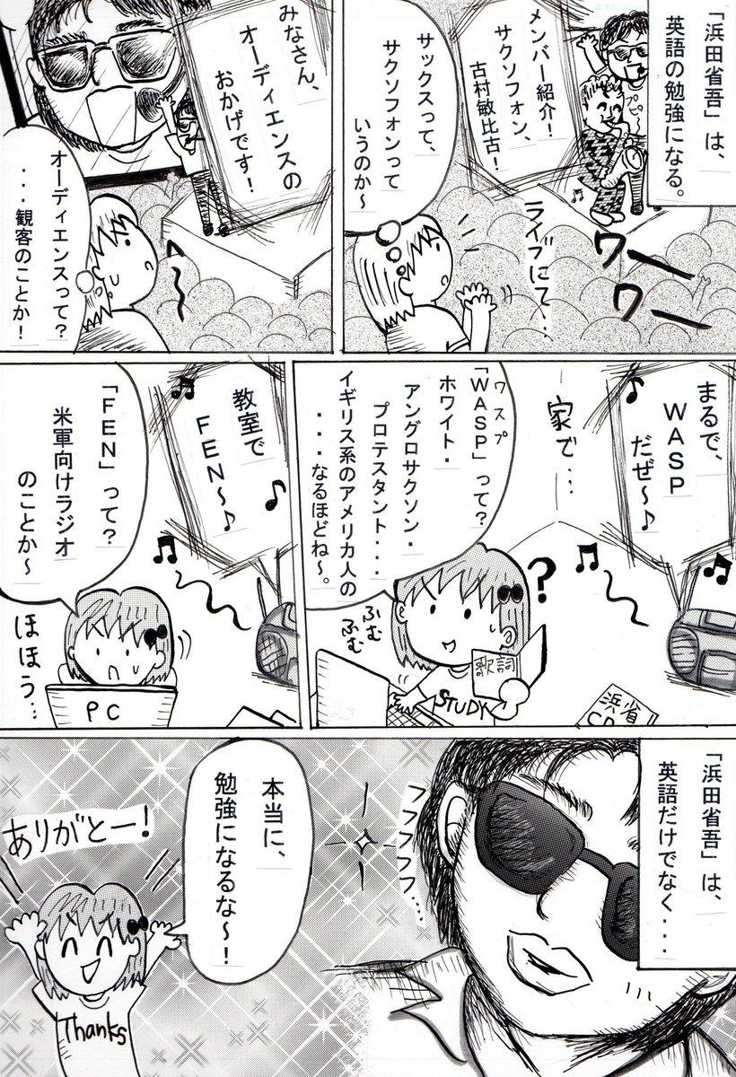 省吾 ツイッター 浜田